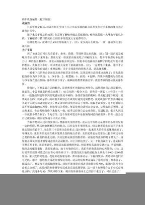 购车砍价秘籍(超详细秘籍).doc