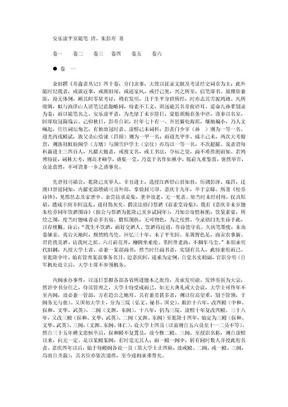004《安乐康平室随笔》清·朱彭寿 著.doc