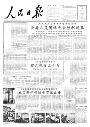1958年1月3日人民日报.pdf