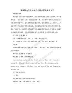 冀教版小学六年级信息技术课教案猜谜语.doc