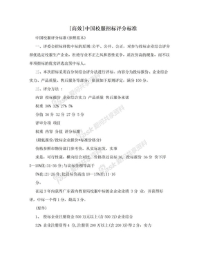 [高效]中国校服招标评分标准.doc