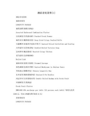 酒店寿宴菜单[1].doc