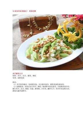 50道家常素菜做法!素食菜谱.doc
