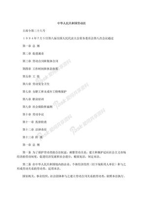 中华人民共和国劳动法(1995年1月1日起施行).docx