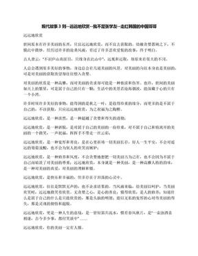 现代故事3则--远远地欣赏--我不是张学友--走红韩国的中国哥哥.docx
