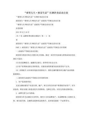 """""""睿智人生·财富生活""""红酒沙龙活动方案.doc"""
