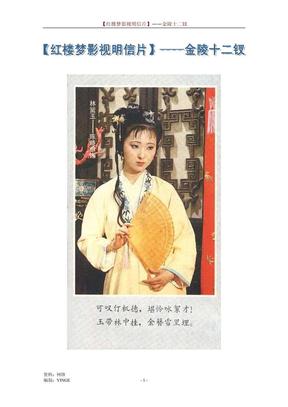 【红楼梦影视明信片】——金陵十二钗.pdf