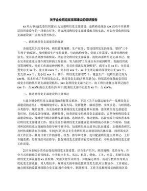 关于企业班组党支部建设的调研报告.docx