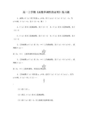 高一上学期《函数单调性的证明》练习题.doc