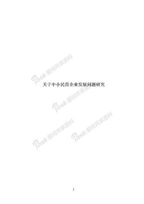 关于中小民营企业发展问题研究毕业论文.doc