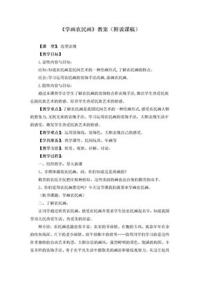 《学画农民画》教案(附说课稿).docx