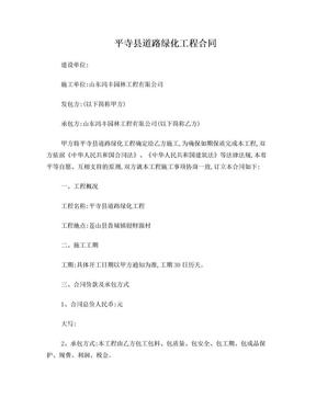 平寺县道路绿化工程合同.doc