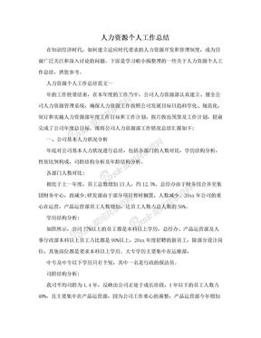 人力资源个人工作总结.doc
