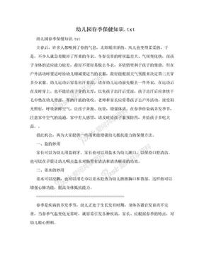 幼儿园春季保健知识.txt.doc