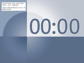 ppt15分钟倒计时+亲测.ppt
