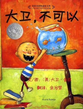 [电子书]大卫,不可以(by爱贝书城).pdf
