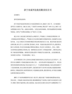 印刷企业自查报告.doc