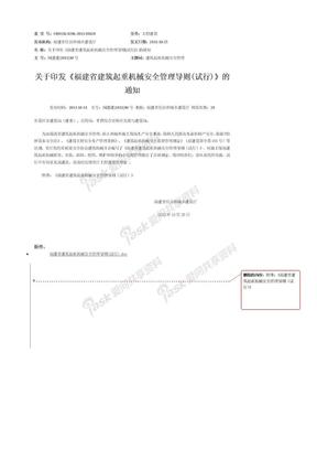 福建省建筑起重机械安全管理导则(试行).doc