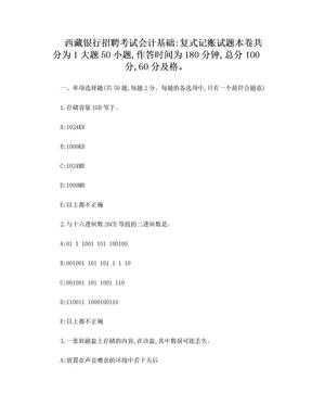 西藏银行招聘考试会计基础:复式记账试题.doc