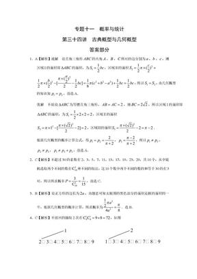 专题十一  概率与统计第三十四讲  古典概型与几何概型答案.doc