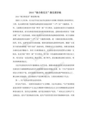 """2016""""做合格党员""""微党课讲稿.doc"""