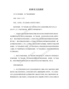 市政〔2010〕13号——桂林市人民政府关于公布征地统一年产值标准的通知.doc