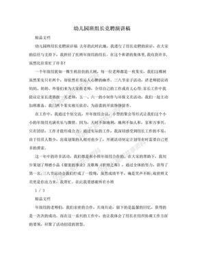 幼儿园班组长竞聘演讲稿.doc