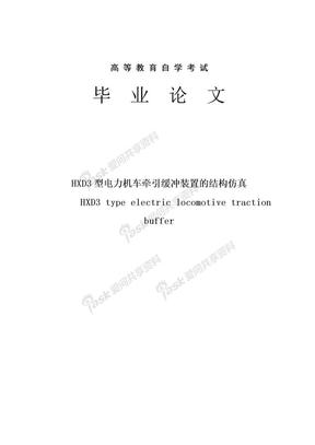HXD3型电力机车牵引缓冲装置的结构仿真毕业论文.doc