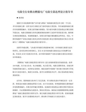 电除尘行业推出燃煤电厂电除尘器选型设计指导书.doc