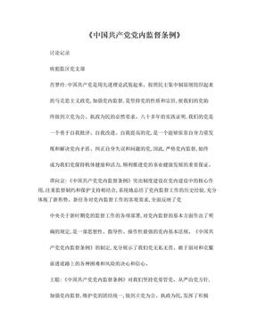 中国共产党党内监督条例讨论记录.doc
