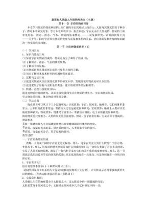新课标人教版九年级物理教案(全册).doc