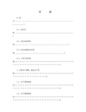 工艺规程说明书.doc