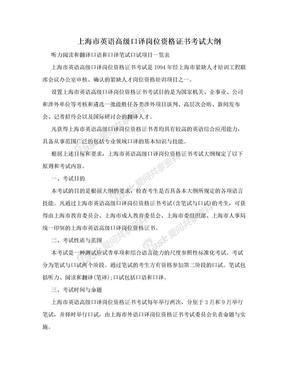 上海市英语高级口译岗位资格证书考试大纲.doc