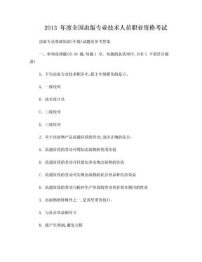 2013 年度全国出版专业技术人员职业资格考试(中级基础知识).doc