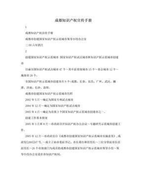 成都知识产权宣传手册.doc