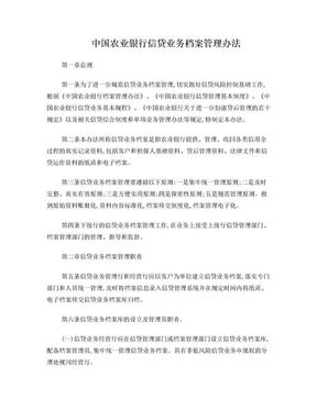 中国农业银行信贷业务档案管理办法.doc
