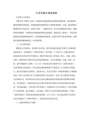 江苏省城乡规划条例.doc