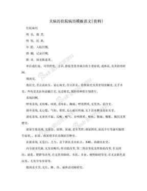 大病历住院病历模板范文[资料].doc
