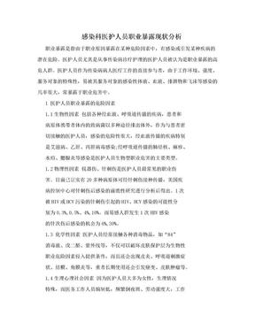 感染科医护人员职业暴露现状分析.doc