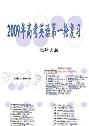 北师大版 高考第一轮复习 16unit 16 Stories.ppt