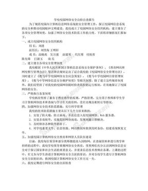 学校校园网络安全自检自查报告.doc