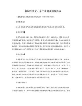 《建筑电气工程施工质量验收规范》(GB50303-2015)宣贯.doc