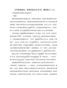 小型连锁超市、便利店的定位(作者:榴莲骑士).doc.doc