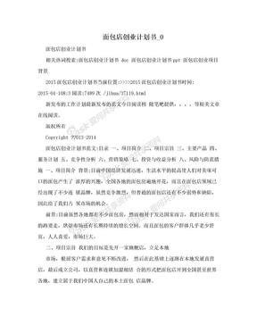 面包店创业计划书_0.doc