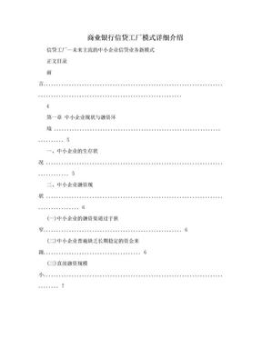 商业银行信贷工厂模式详细介绍.doc