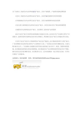 中国家具业目前5个大的家具产业区.doc