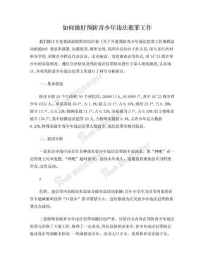 关于预防青少年违法犯罪的调研报告.doc