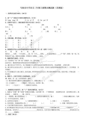 三年级试卷语文4.doc