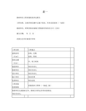 勘察单位工程质量检查评定报告.doc