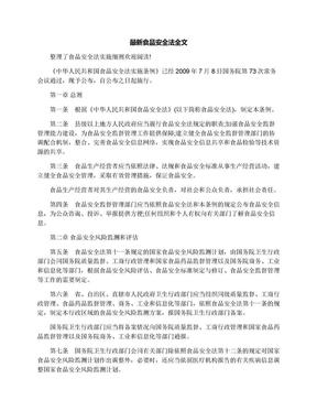 最新食品安全法全文.docx